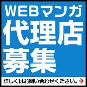 WEBマンガ代理店募集