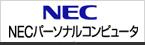 NECパーソナルコンピュータ様