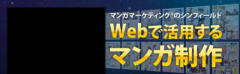 漫画広告と制作ならWEB専門でマンガマーケティングのシンフィールド - 漫画制作とマンガを使ったマーケティングと広告と宣伝ならシンフィールドへお任せ下さい。WEBに特化してプロモーションにあった漫画を作成、HPやメールマガジンに導入支援をします。